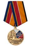 Медаль «115 лет подводному флоту России» с бланком удостоверения