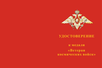 Медаль «Ветеран космических войск» с бланком удостоверения