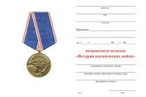 Удостоверение к награде Медаль «Ветеран космических войск» с бланком удостоверения