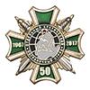 Знак «50 лет отдельному Арктическому пограничному отряду»