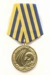 Медаль «Военно-воздушные силы России» с бланком удостоверения