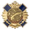 Знак на винтовой закрутке «65 лет Центральному полигону»