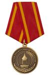 Медаль «За вклад в развитие Согратля. Ватан» с бланком удостоверения
