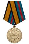 Медаль МО РФ «За укрепление боевого содружества» с бланком удостоверения (образца после 2018 г.)