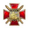 Знак двухуровневый «315 лет морской пехоте»