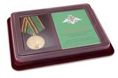 Наградной комплект к медали Союза ветеранов ЖДВ РФ «45 лет Байкало - Амурской магистрали»