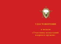 Купить бланк удостоверения Медаль «Участнику испытаний ядерного оружия. За мужество» с бланком удостоверения
