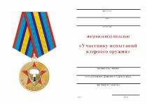 Удостоверение к награде Медаль «Участнику испытаний ядерного оружия. За мужество» с бланком удостоверения