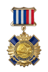 Знак на колодке «За службу на Военно-морском флоте» с бланком удостоверения