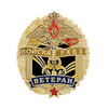 Знак «Ветеран РХБЗ»