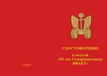 Купить бланк удостоверения Медаль «50 лет Самаркандскому ВВАКУ»  с бланком удостоверения