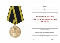 Удостоверение к награде Медаль «50 лет Самаркандскому ВВАКУ»  с бланком удостоверения