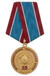 Медаль «15 лет ПТЦ Пожарной охраны» с бланком удостоверения