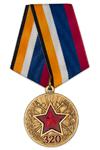 Медаль «320 лет службе тыла ВС РФ» с бланком удостоверения