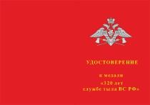 Купить бланк удостоверения Медаль «320 лет службе тыла ВС РФ» с бланком удостоверения