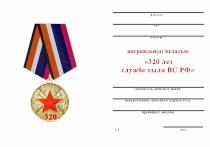 Удостоверение к награде Медаль «320 лет службе тыла ВС РФ» с бланком удостоверения