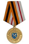 Медаль «60 лет Подвижной РТБ В/Ч 23476»