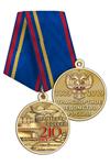 Медаль «210 лет транспортному ведомству» с бланком удостоверения