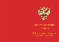 Купить бланк удостоверения Медаль «210 лет транспортному ведомству» с бланком удостоверения