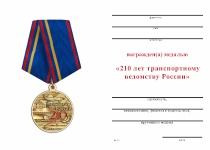 Удостоверение к награде Медаль «210 лет транспортному ведомству» с бланком удостоверения