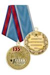 Медаль «135 лет энергетической отрасли России» с бланком удостоверения