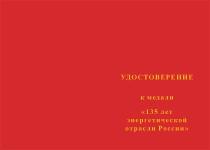 Купить бланк удостоверения Медаль «135 лет энергетической отрасли России» с бланком удостоверения