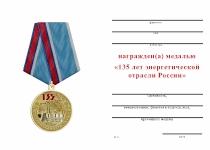 Удостоверение к награде Медаль «135 лет энергетической отрасли России» с бланком удостоверения