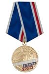 Медаль «За многолетний добросовестный труд в энергетической отрасли России» с бланком удостоверения
