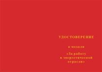 Купить бланк удостоверения Медаль «За многолетний добросовестный труд в энергетической отрасли России» с бланком удостоверения