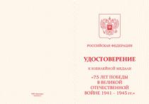 Купить бланк удостоверения Медаль «75 лет Победы в Великой Отечественной войне 1941 - 1945 гг.» с бланком удостоверения