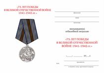 Удостоверение к награде Медаль «75 лет Победы в Великой Отечественной войне 1941 - 1945 гг.» с бланком удостоверения