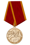 Медаль «Капитан 3 ранга А.И.Мыльников» с бланком удостоверения