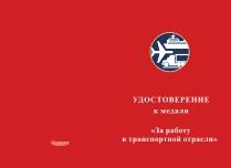 Купить бланк удостоверения Медаль «За работу в транспортной отрасли» с бланком удостоверения