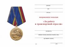 Удостоверение к награде Медаль «За работу в транспортной отрасли» с бланком удостоверения