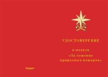 Купить бланк удостоверения Медаль «За тушение природных пожаров» с бланком удостоверения