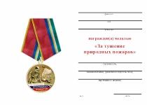 Удостоверение к награде Медаль «За тушение природных пожаров» с бланком удостоверения