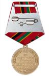 Медаль «40 лет со дня начала советской военной операции в Афганистане» с бланком удостоверения