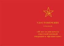 Купить бланк удостоверения Медаль «40 лет со дня начала советской военной операции в Афганистане» с бланком удостоверения