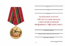 Удостоверение к награде Медаль «40 лет со дня начала советской военной операции в Афганистане» с бланком удостоверения
