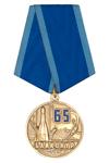 Медаль «65 лет космодрому Байконур» с бланком удостоверения