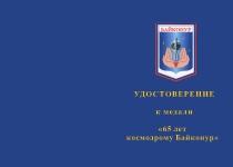 Купить бланк удостоверения Медаль «65 лет космодрому Байконур» с бланком удостоверения
