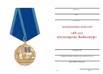 Удостоверение к награде Медаль «65 лет космодрому Байконур» с бланком удостоверения