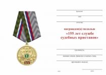 Удостоверение к награде Медаль «155 лет службе судебных приставов» с бланком удостоверения