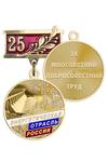 Медаль «За 25 лет работы в энергетической отрасли России» с бланком удостоверения