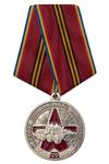 Медаль «25 лет Спецназу г. Озерск»