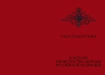 Купить бланк удостоверения Медаль МО РФ «За участие в Главном военно-морском параде» с бланком удостоверения