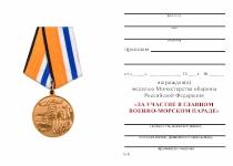 Удостоверение к награде Медаль МО РФ «За участие в Главном военно-морском параде» с бланком удостоверения