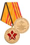 Медаль МО РФ «За достижения в военно-политической работе» с бланком удостоверения