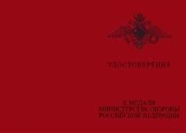 Купить бланк удостоверения Медаль МО РФ «За достижения в военно-политической работе» с бланком удостоверения