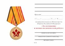 Удостоверение к награде Медаль МО РФ «За достижения в военно-политической работе» с бланком удостоверения